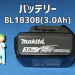 cl280fd-cl281fd-cl282fd-バッテリー-bl1830b
