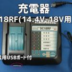 cl280fd-cl281fd-cl282fd-充電器-dc18rf