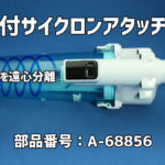 cl280fd-cl281fd-cl282fd-ロック付サイクロンアタッチメント(A-68856)