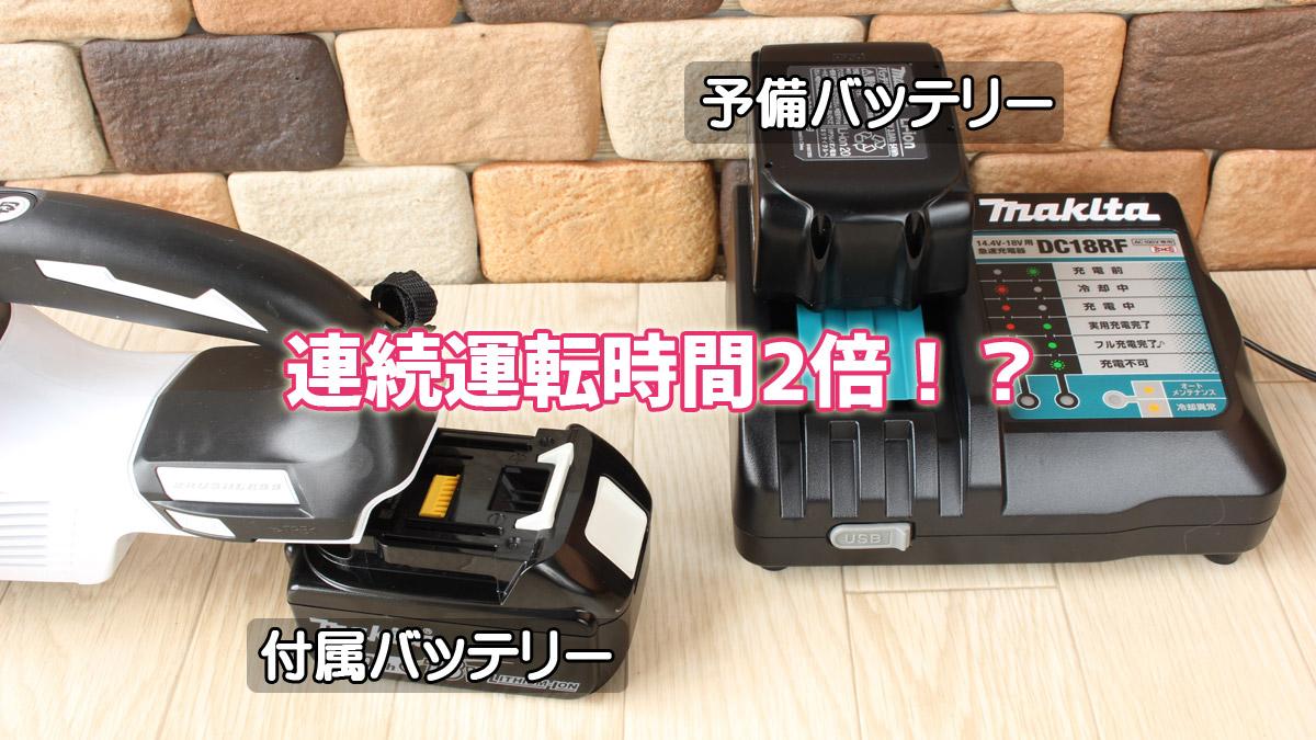 CL280FD/CL281FD/CL282FDの予備バッテリー