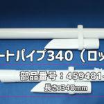 cl280fd-cl281fd-cl282fd-ストレートパイプ340(ショートパイプ)-459481-9