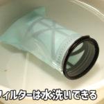 cl280FDとcl281FDのフィルター水洗い