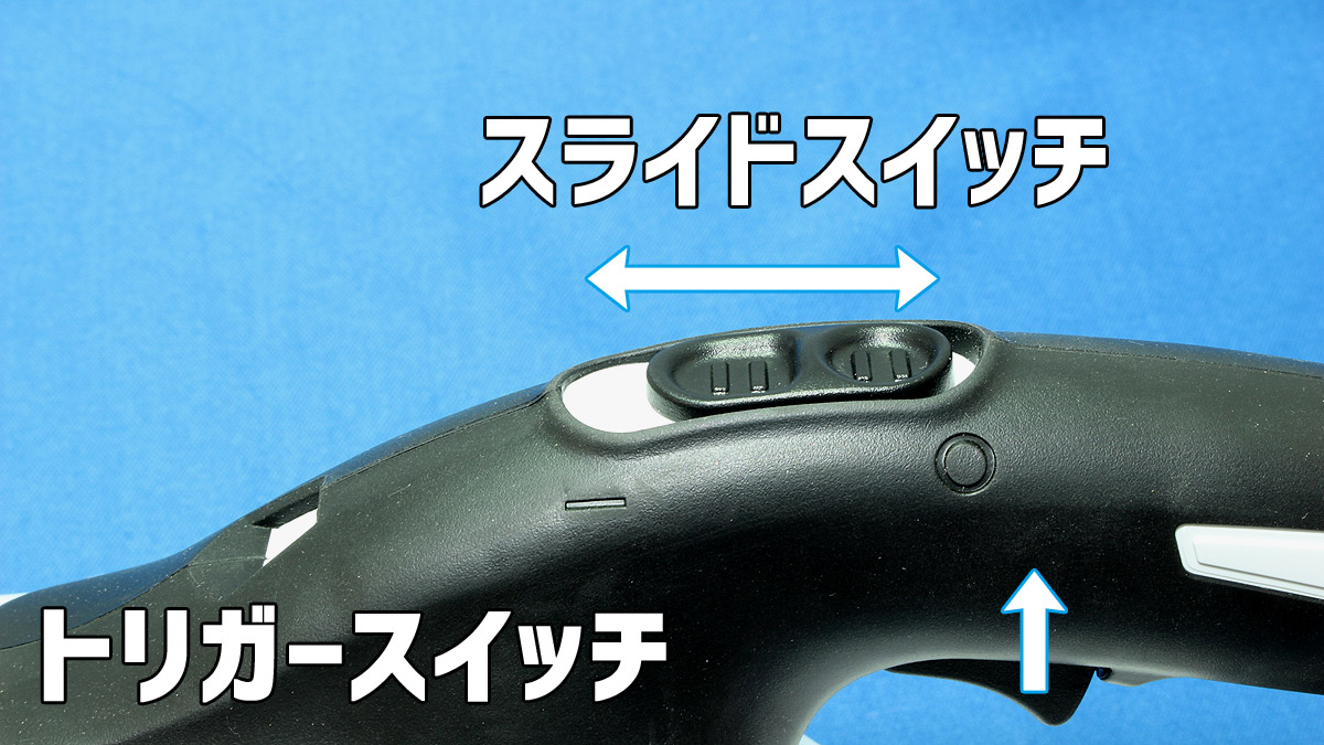 (CL280FD)スライド+トリガースイッチの特徴