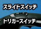 CL280FDのスイッチ(スライドスイッチ+トリガースイッチ)