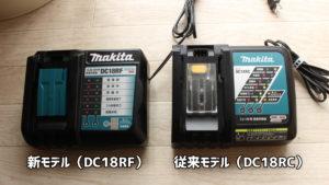 DC18RFとDC18RCのサイズ比較