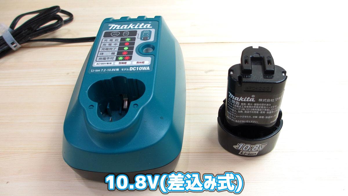 マキタ-リチウムイオンバッテリー(差込式)の種類(10.8V)