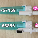 CL280FD・CL281FD・CL282FDにA-67169は取り付けられるの?