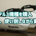 マキタのコードレスクリーナー「CL280FD」「CL281FD」「CL282FD」の口コミレビュー