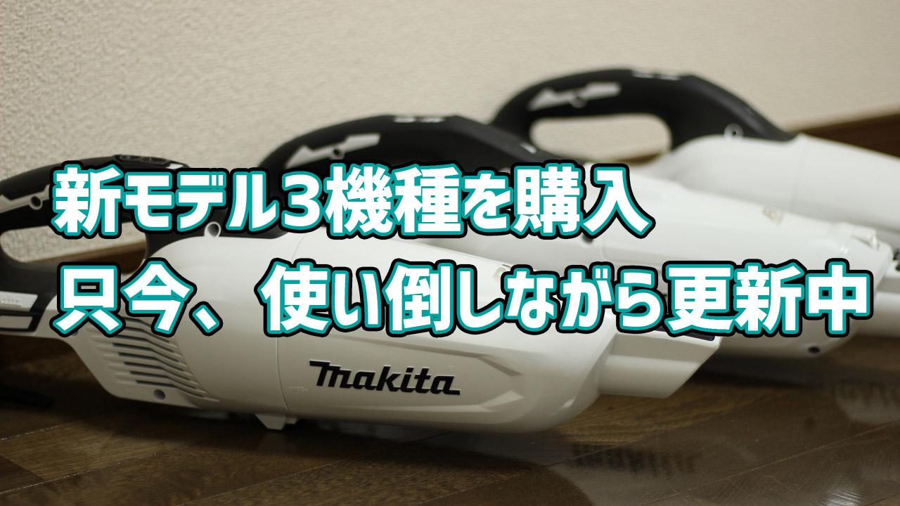 マキタ(充電式クリーナー)CL280FD/CL281FD/CL282FDのクチコミ・レビュー