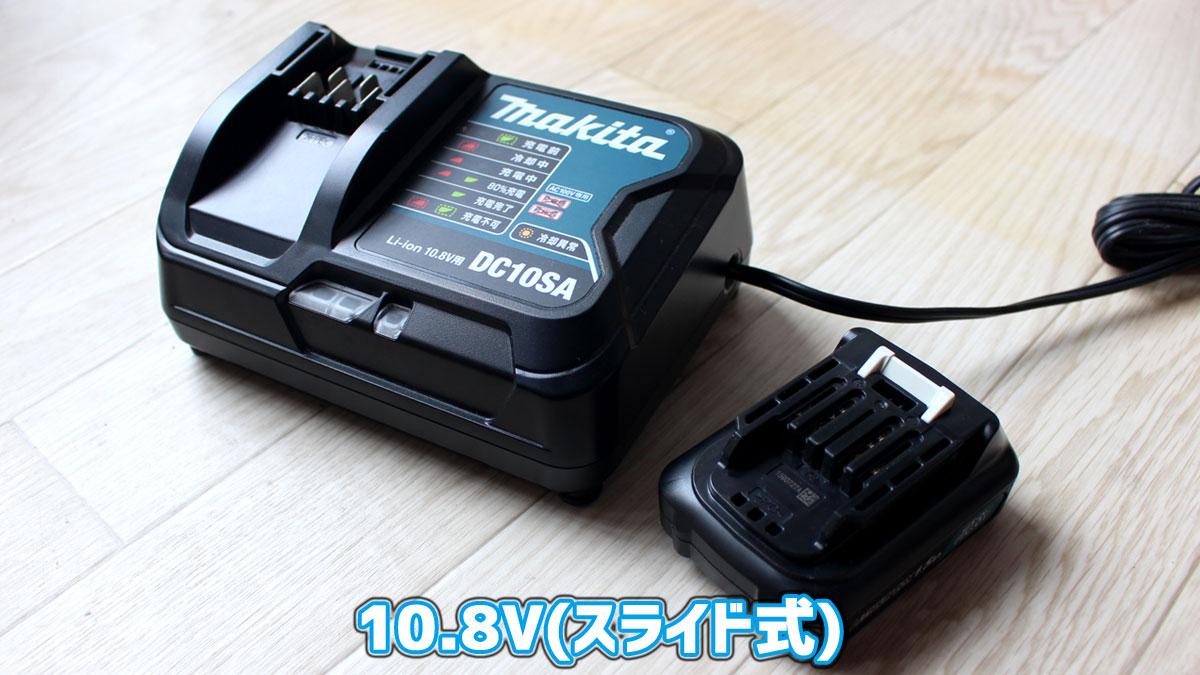 マキタ-リチウムイオンバッテリー(スライド式)の種類(10.8V)