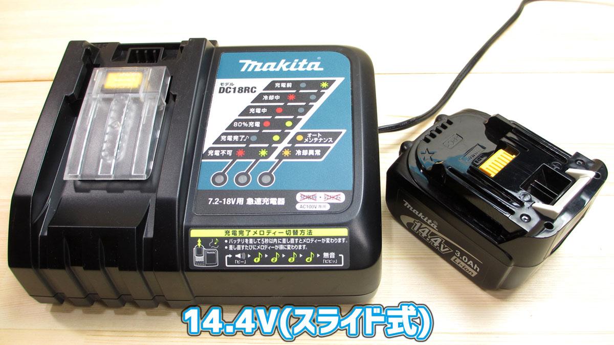 マキタ-リチウムイオンバッテリー(スライド式)の種類(14.4V)