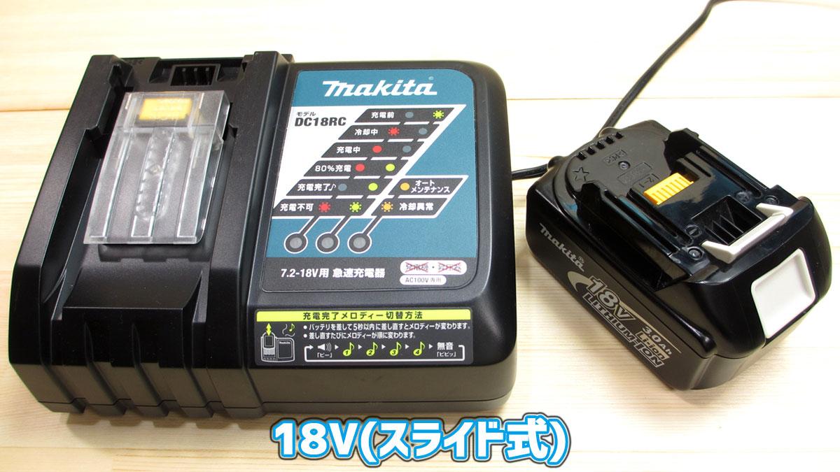 マキタ-リチウムイオンバッテリー(スライド式)の種類(18V)