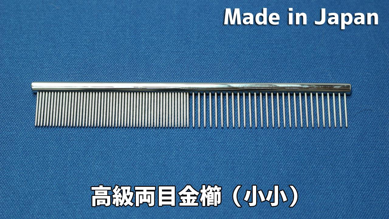 岡野製作所 高級両目金櫛(小小)