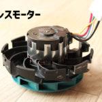 CL280FD/CL281FD/CL282FD-ブラシレスモーター