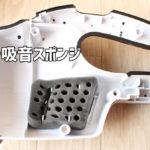CL280FD/CL281FD/CL282FD-穴あき吸音スポンジ