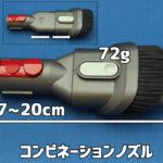 ダイソン V11付属品(コンビネーションノズル)