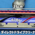 ダイソン V11付属品(ダイレクトドライブクリーナーヘッド)