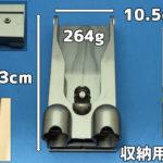 ダイソン V11付属品(収納用ブラケット)