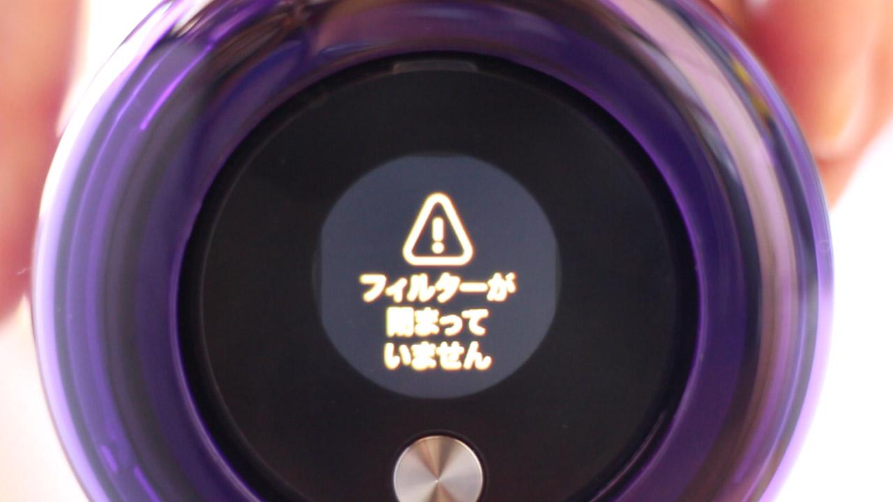 ダイソンV11-フィルターのエラー表示(液晶ディスプレイ)