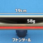 ダイソン V11付属品(フトンツール)
