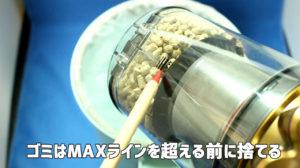 ダイソンV11-ゴミの捨て方(いつ捨てるの?)