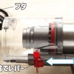 ダイソンV11-ゴミの捨て方(フタ)