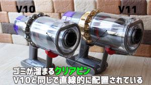 ダイソンV11-ゴミの捨て方(クリアビン)