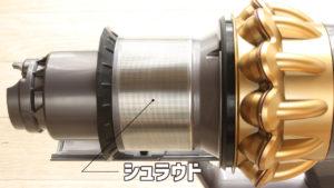 ダイソンV11-ゴミの捨て方(シュラウド)