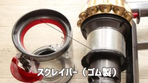 ダイソンV11-ゴミの捨て方(スクレイパー)