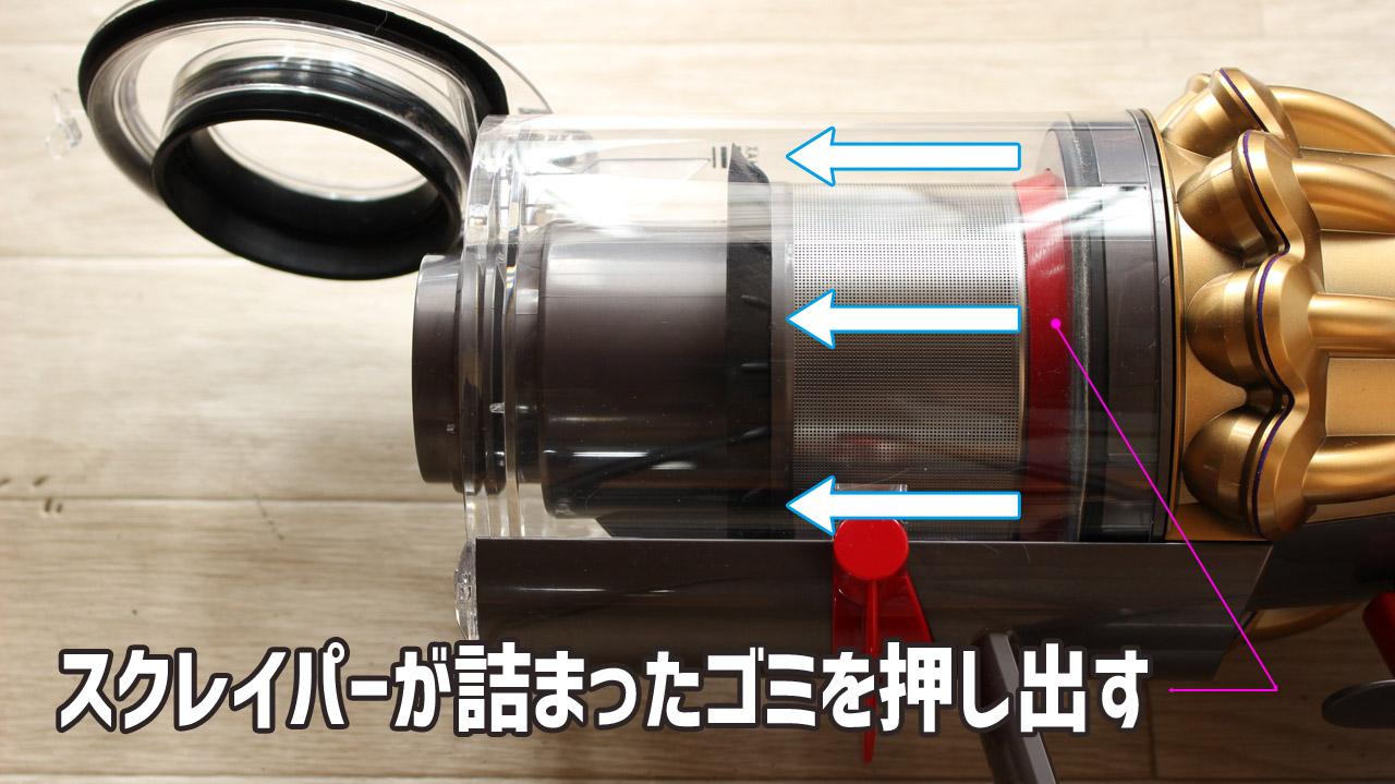 ダイソンV11 ゴミの捨て方(ゴム製スクレイパー)