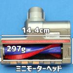 ダイソン V11付属品(ミニモーターヘッド)