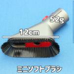ダイソン V11付属品(ミニソフトブラシ)