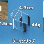 ダイソン V11付属品(ツールクリップ)
