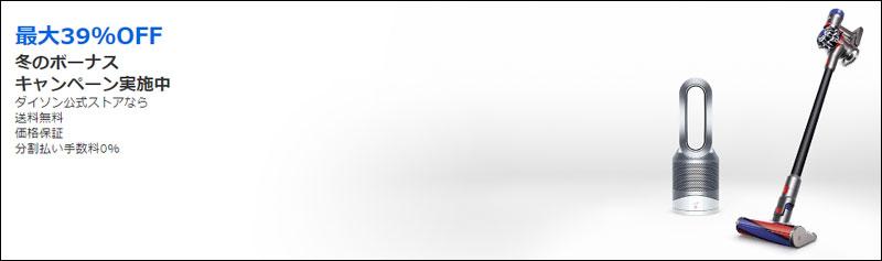 ダイソン 冬のボーナス キャンペーン