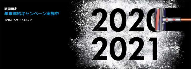 ダイソン公式 年末年始セール(2020年)