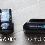 【Q&A】CL107FD用のバッテリーはCL102DWでも使えるのでしょうか?