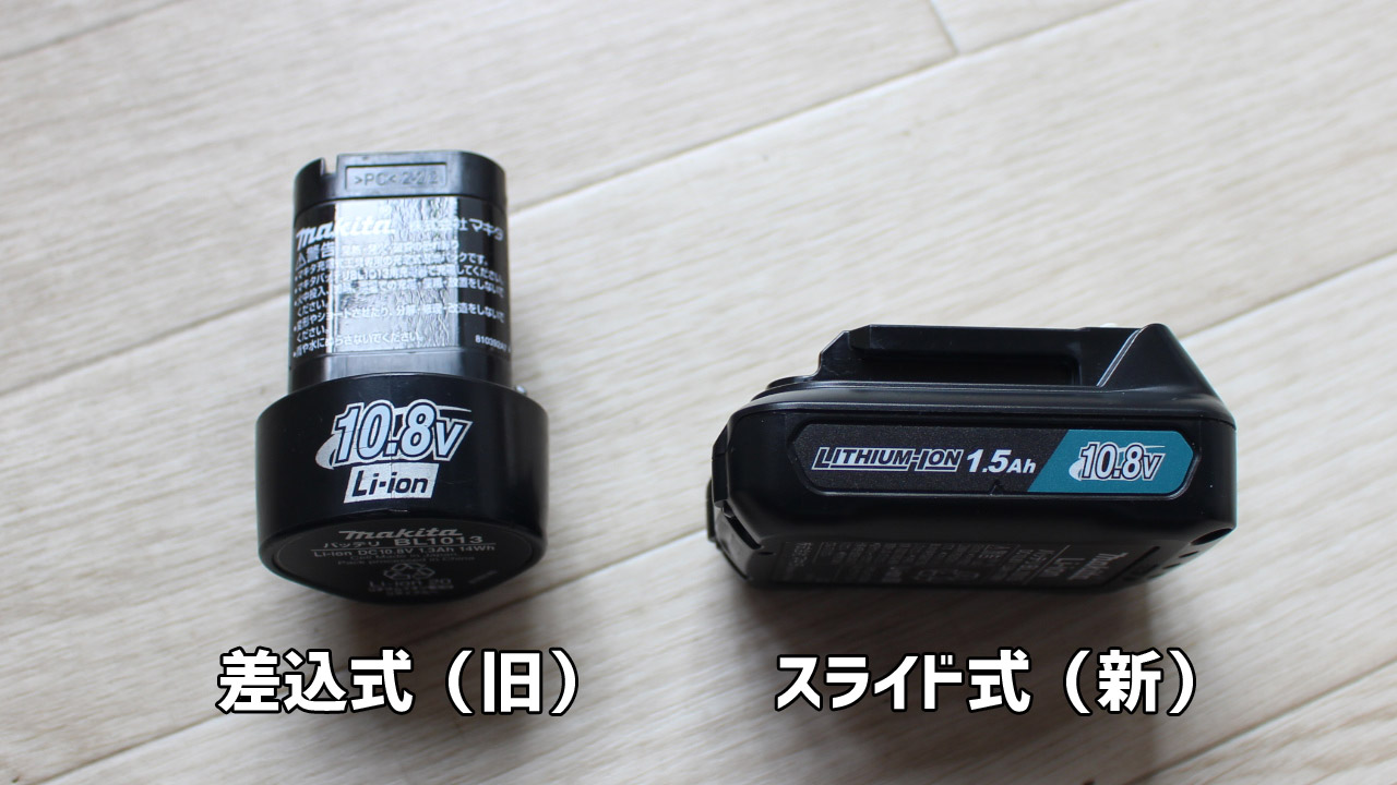 CL102DWの交換バッテリー