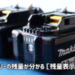 【Q&A 】マキタの充電式クリーナー 18V CL182FDにおすすめのバッテリー