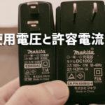 【Q&A】マキタターボ60の充電アダプターはマキタターボⅡに使えるのか?