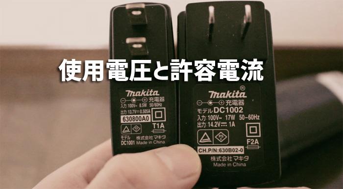 マキタターボの充電プラグ「DC1001」と「DC1002」の仕様
