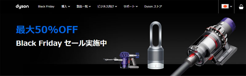 2019年 Dyson Black Friday セール