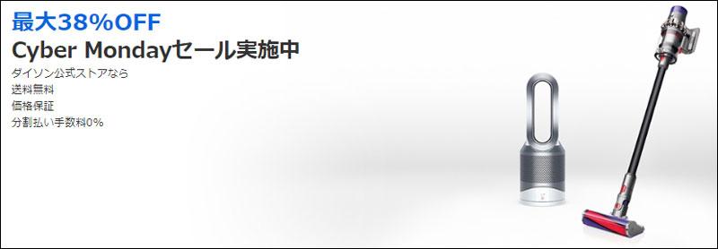ダイソン-Cyber Mondayセール(2019年)