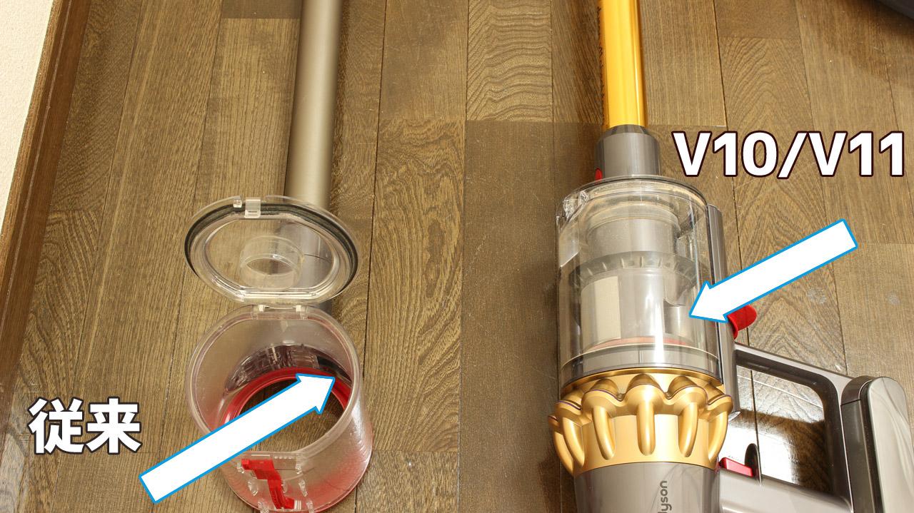 V10やV11のフィルターが目詰まりしやすい要因(空気の流入口の違い)