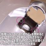 ダイソンV10/V11の収納用ブラケットから「充電プラグ」と「背面カバー」を簡単に取り外す方法