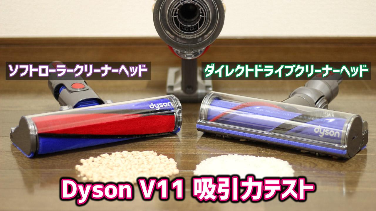 ダイソンV11 吸引力の検証テスト