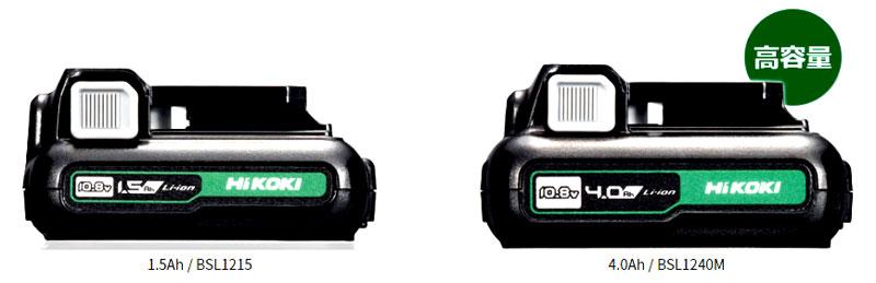 ハイコーキ:10.8Vスライド式リチウムイオンバッテリー