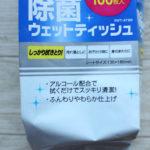 アイリスオーヤマ-ウェットティッシュ(RWT-AT100)