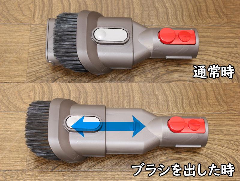 Dyson V8 Slim Fluffy(コンビネーションノズル)