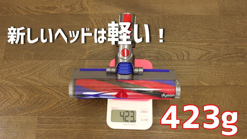 V8 Slim スリムソフトローラークリーナーヘッド(重量)