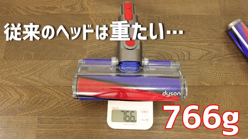 V8 Fluffy ソフトローラークリーナーヘッド(重量)